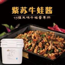 广东厨房大佬美味源酱料产品 广东厨房大佬酱料产品
