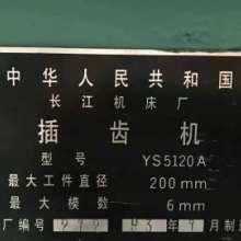 高速插齿机YS5120A长江机床厂94年未用