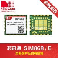 SIM868模块GSM/GPRS/GNSS模块SIMCOM代理