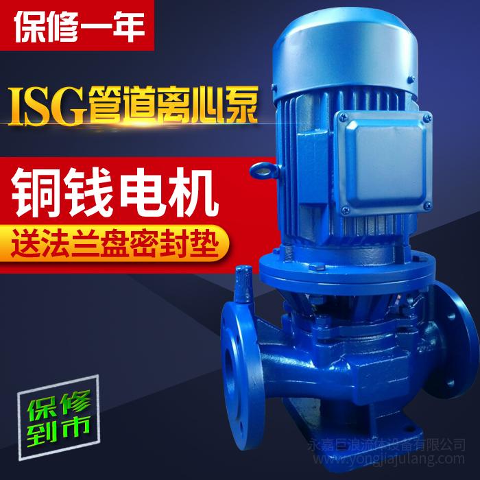 上海ISG立式管道离心泵ISG80-200管道清水泵生活单级泵15KW热水循环泵