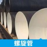 直销优质螺旋管生产厂家 螺旋焊管 大口径螺旋钢管不锈钢管南昌 大量从优
