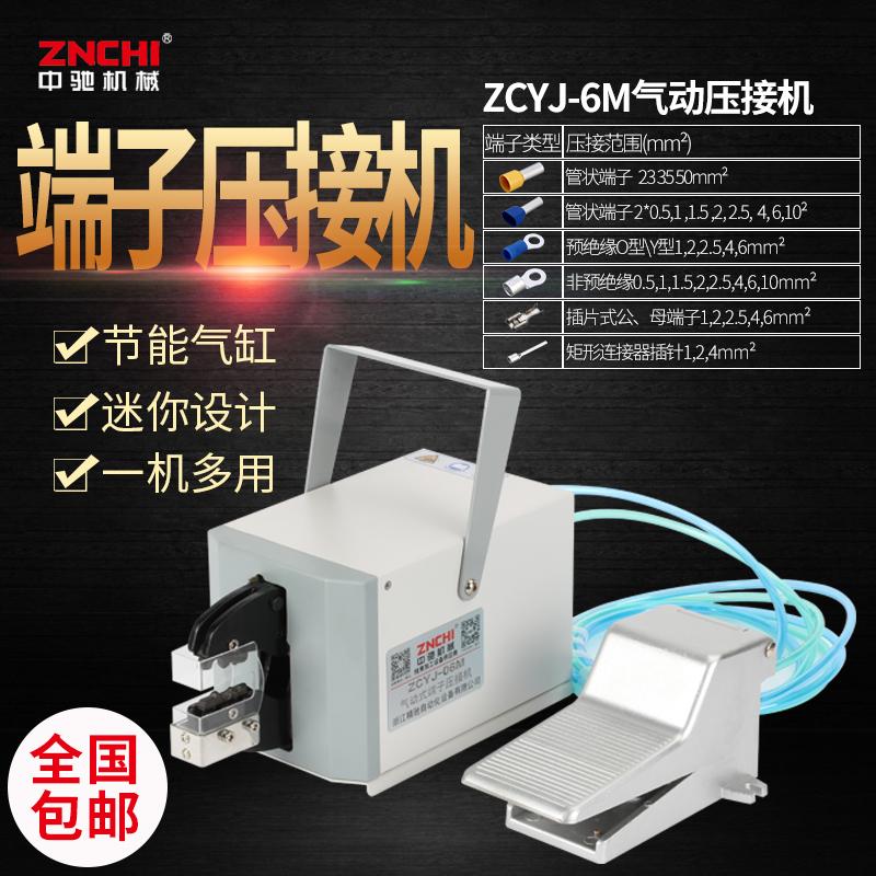 厂家批发直销 ZCYJ-06M ZCYJ-06M气动端子压接机液压压接机 导线压接机 端头压接机 预绝缘端子压接机效率高