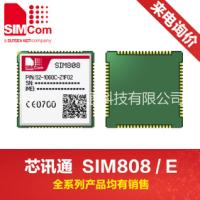 SIM808 带蓝牙 三合一模块 四频GSM/GPRS/GNSS模块simcom代理 SIM808模块