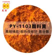 贵州PY1103颜料黄颜料塑料PVC黄色粉末耐热性好