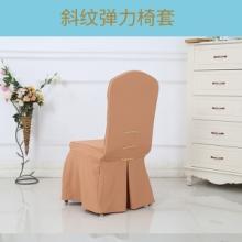 批发酒店婚庆椅子套宴会椅套餐厅椅套 斜纹弹力椅套连体全包椅套批发