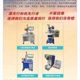 广东CO2激光打标机 中山CO2激光打标机批发 激光打标机供应商 激光打标机厂家直销