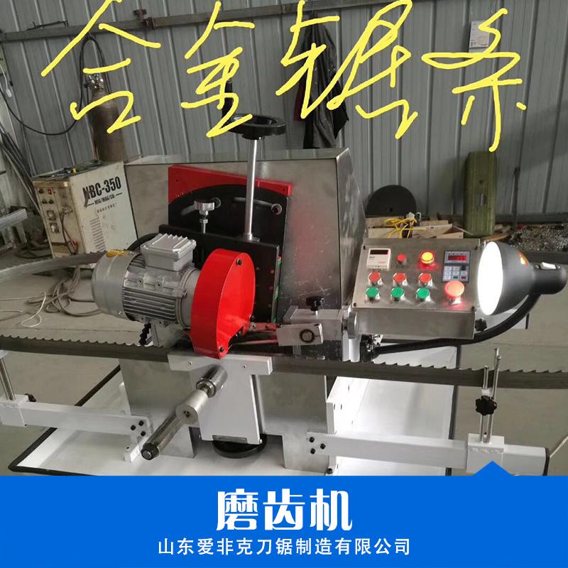 广东磨锯机公司  磨锯机供应商 磨锯机批发