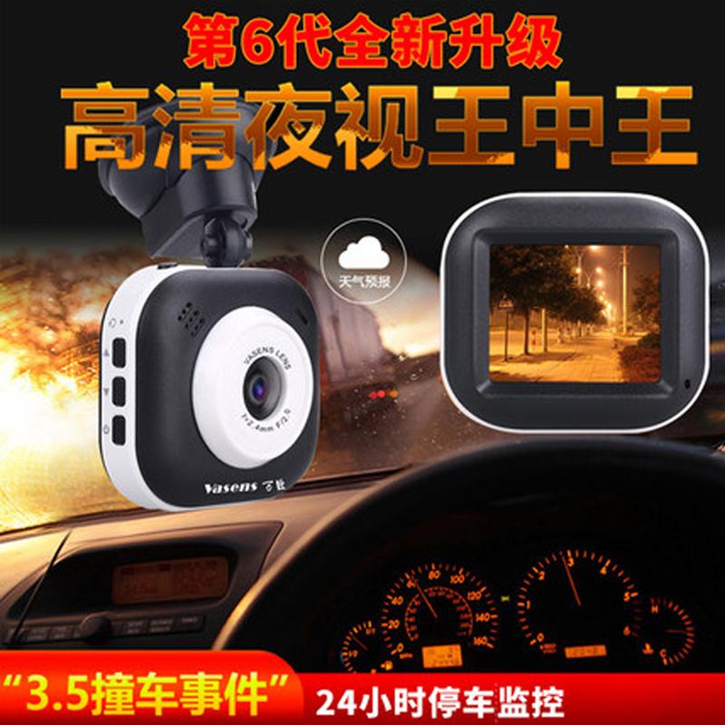 万臣隐藏式行车记录仪2英寸高清汽车黑匣子记录仪车载摄像头  万臣VS828行车记录仪