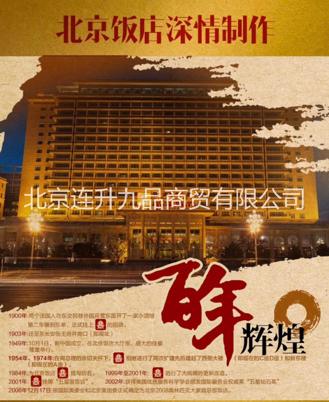 北京百年美酒北京饭店百年酒52度百年美酒百年美酒鎏金瓶北京饭店百年美酒价格