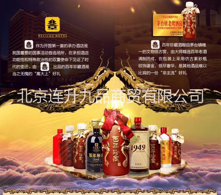 厂家直销 百年珍藏  美酒厂家  白酒招商  北京饭店百年珍藏   百年美酒