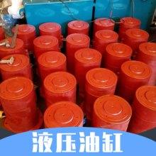液压油缸 液压油缸价格 液压缸油缸 进口液压缸 小型液压油缸 厂家直销 品质保障批发