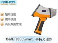 重庆手持式光谱仪