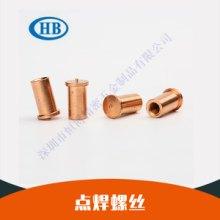 不锈钢点焊螺丝 焊接 螺钉 螺丝 镀铜焊钉 铁焊钉 品种齐全 厂家直销图片