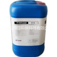 PT-ROClean111清洗劑圖片