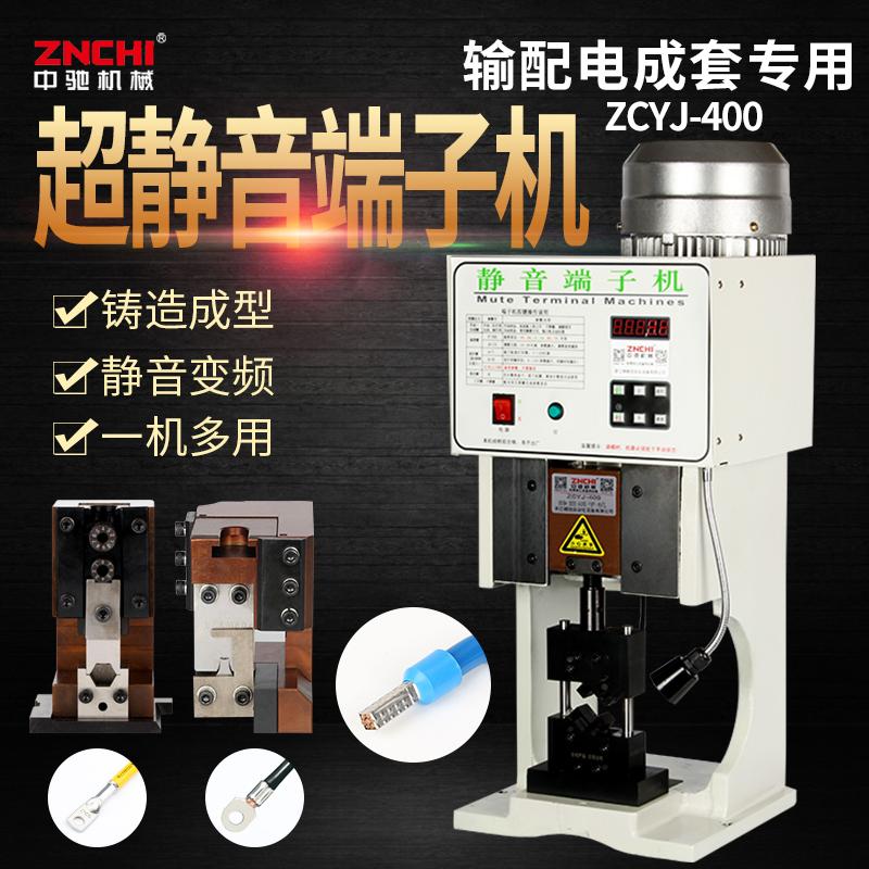 厂家直销批发 ZCYJ-400超静音端子机全自动端子机 超静音端子机 端子机剥线机 效率高服务好价格实惠
