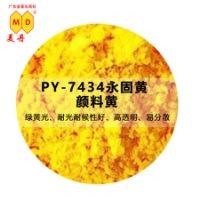 贵州福建PY7432永固黄涂料广告黄色粉着色力高