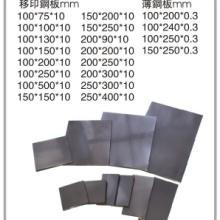 厂家直销  移印钢板  惠州移印钢板  移印钢板厂家  移印钢板厂家直销  移印钢板供应图片