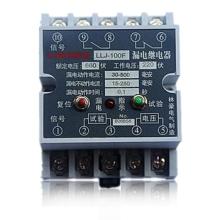 漏电继电器 厂家直销漏电继电器 维修漏电继电器 供应漏电继电器