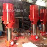 GDL多级消防泵 三明GDL多级消防泵 福建GDL多级消防泵 GDL多级消防泵型号 南平GDL多级消防泵