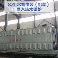 SZL水管快装组装蒸汽热水锅炉