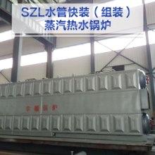 山东厂家供应 SZL水管快装组装蒸汽热水锅炉 自然循环锅炉 品质齐全 欢迎咨询