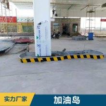 中国石化加油站加油岛 不锈钢加油岛 加油器底基 河南加油站设备定制安装批发