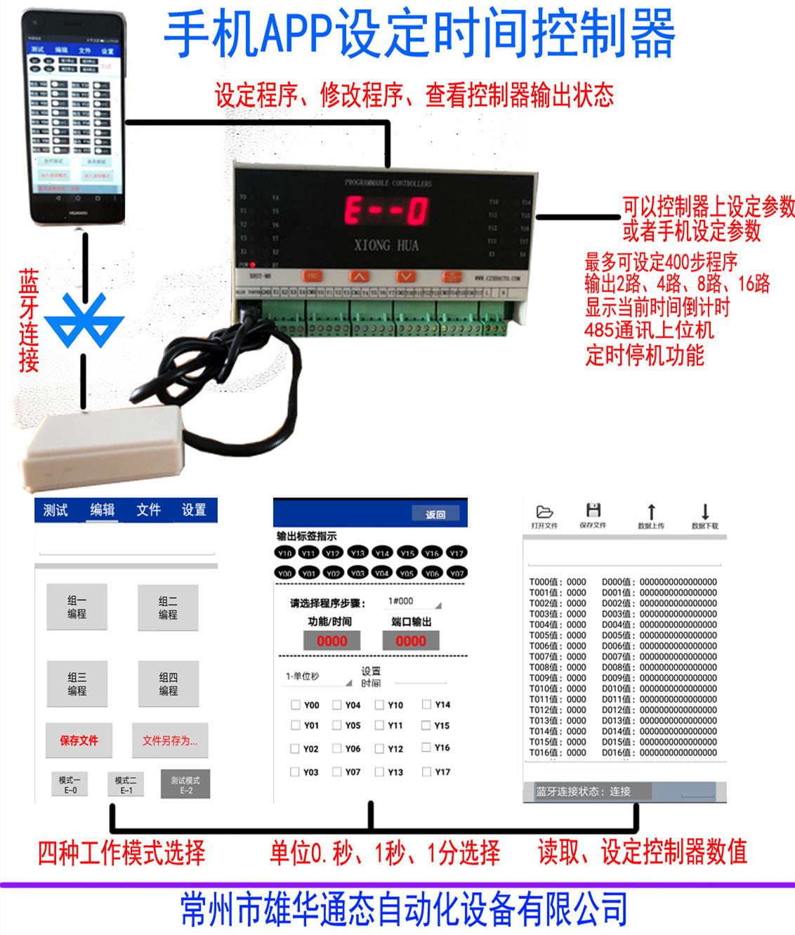 厂家直销 四路可编程时间控制器带485通讯质保一年