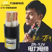 万瑞通电力电缆YJV4X50平方电力电缆 3芯/4芯批发