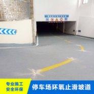 停车场环氧止滑坡道图片