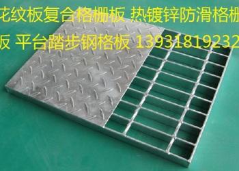 G805热镀锌复合钢格栅板水厂用图片