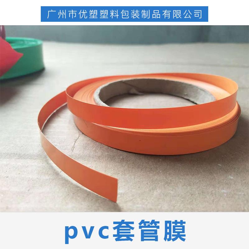 收缩膜 锂电池套 电池保护套 环保绝缘各种颜色 pvc套管膜厂家批发
