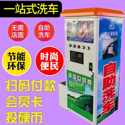 厂家直销欣雨品牌销售洗车机24小时共享超静音联网自助洗车机微信投币洗车机