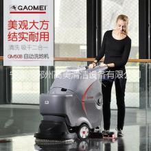 高美手推式洗地机GM50B  小型手推式洗地机  手推擦地机 扫地机报价 地面清洗车供应商 洗地车电话批发