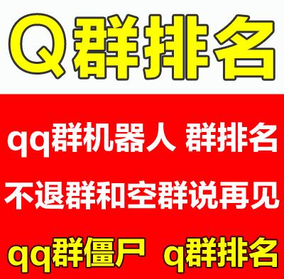 QQ群机器人QQ群活跃排名QQ群拉僵尸人QQ群充数人QQ空群排名优化