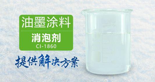 油墨涂料消泡剂高速消泡分散性好工厂批发