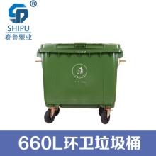重庆塑料垃圾桶厂家 重庆赛普塑业 生产销售塑料环卫垃圾桶 660L塑料垃圾桶批发