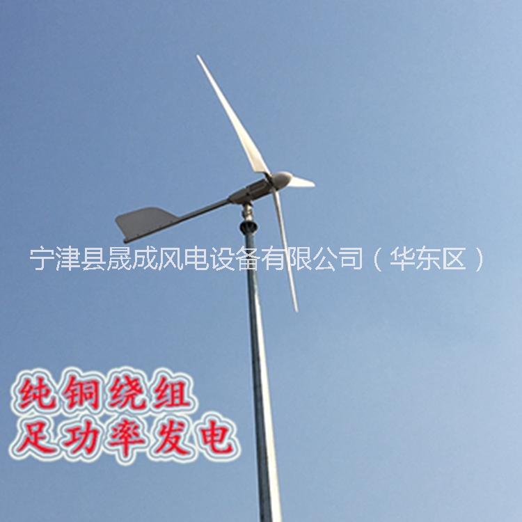 供应晟成1000W风力发电机小型家用户外照明风力发电机