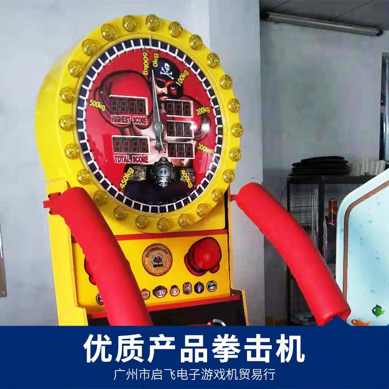 拳击机 儿童乐园电玩设备成人娱乐游艺设施电玩城大型投币游戏机厂家批发