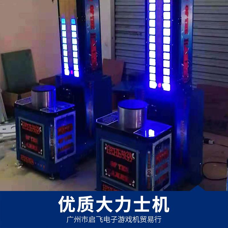 大力士机  儿童大型电玩城娱乐设备 投币游戏机 品质保障 厂家直销
