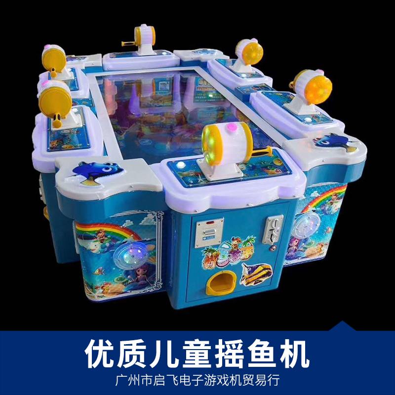 专业批发大型游戏机儿童投币儿童摇鱼机 整场电玩城配置 电玩游戏机厂家