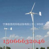 供应晟成2KW风力发电机48V家用2千瓦风机家用小型风机大连风机厂家精制出品
