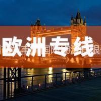 欧洲UPS双清包税空派专线(香港