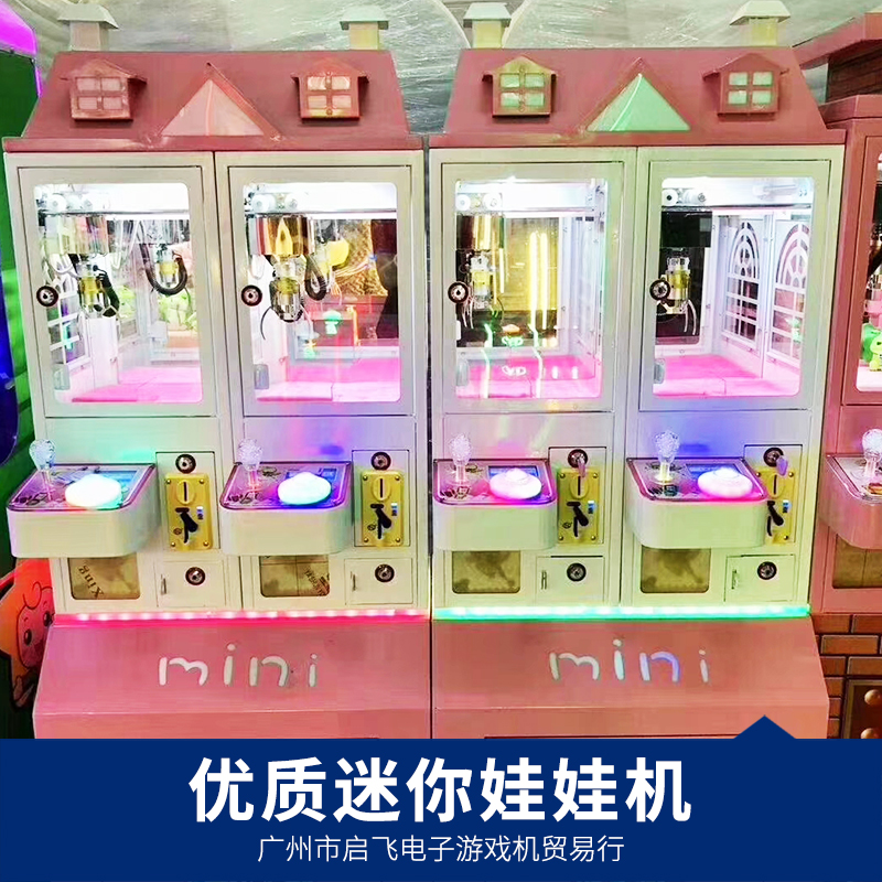 迷你娃娃机夹公仔投币游戏机厂家直销定制大型动漫娱乐游戏机 品种齐全