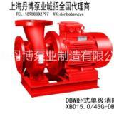 丹博DBW卧式单级消防泵,室外消火栓泵,喷淋泵工厂价,潜污泵一用一备