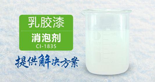 乳胶漆消泡剂消泡速度快不造成二次泡沫量大从优