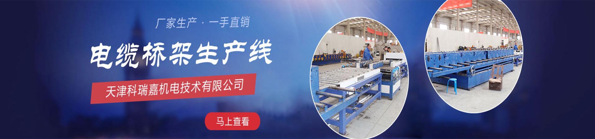 电缆桥架生产线海报