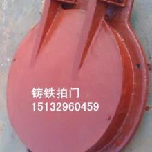 PM-300mm法兰式铸铁拍门 0.4米 0.5米 0.6米 0.7米拍门批发