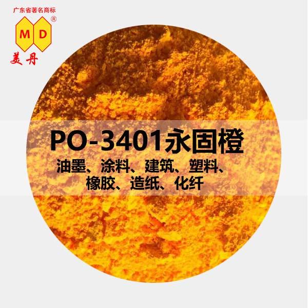 江西湖南PO3401永固橙广州橙色工业颜料透明度好