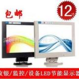 收款液晶显示器 15寸LCD液晶屏 故事机用液晶显示屏价格