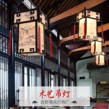 厂家直销供应 木艺吊灯 创意吊灯 复古吊灯 传统复古风格 质量保障 欢迎咨询批发